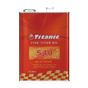 Titanic Hi-Vi チタンオイル 5W-40/4L 化学合成油