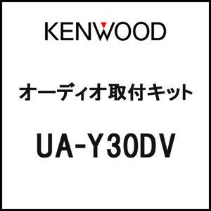 KENWOOD オーディオ取付キット トヨタ車用 UA-Y30DV