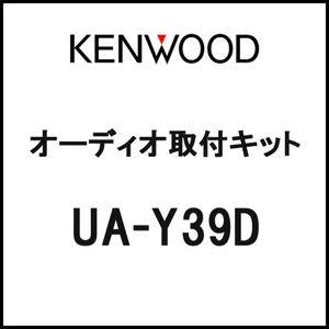 KENWOOD オーディオ取付キット トヨタ車用 UA-Y39D