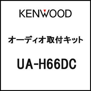KENWOOD オーディオ取付キット ホンダ車用 UA-H66DC