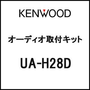 KENWOOD オーディオ取付キット ホンダ車用 UA-H28D
