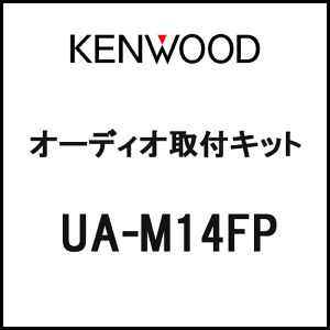 KENWOOD オーディオ取付キット ミツビシ車用 1DIN+1DIN汎用 UA-M14FP