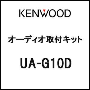 KENWOOD オーディオ取付キット フォルクスワーゲン用 UA-G10D