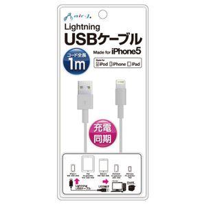 air-J LightningコネクターUSBケーブル1m UKJ-LP1 ホワイト