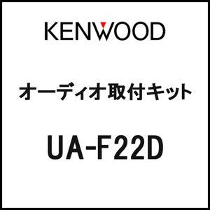 KENWOOD オーディオ取付キット スバル ヴィヴィオ用 UA-F22D
