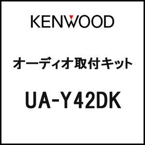 KENWOOD オーディオ取付キット トヨタ シエンタ用 UA-Y42DK