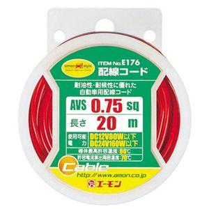 amon E176 配線コード 赤