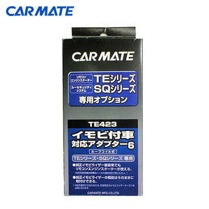 専用オプション イモビ付車対応アダプター TE423
