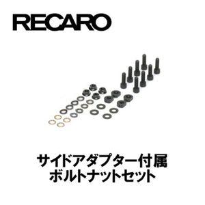 RECARO サイドアダプター付属ボルトナットセット 1600141J
