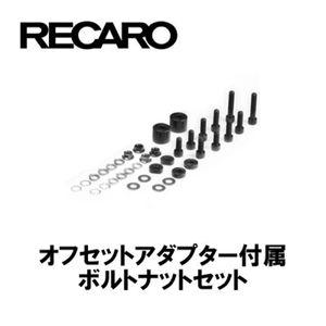 RECARO オフセットアダプター付属ボルトナットセット 1600142J