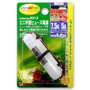 amon E515 ミニ平型ヒューズ電源 7.5A