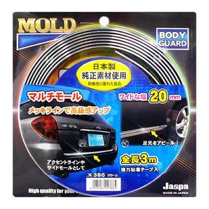 マルチモール 3m クローム X386 20mm