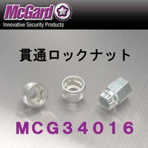 McGard 貫通ロックナット MCG34016 M12×1.75 テーパー形状 フォードトラック用 4個セット