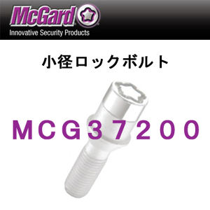 McGard 小径ロックボルト クローム MCG37200 M14×1.5 4個セット