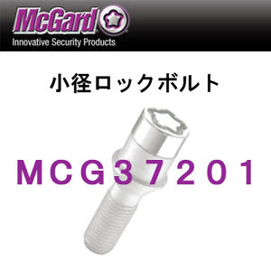 McGard 小径ロックボルト クローム MCG37201 M14×1.5 4個セット