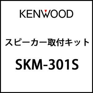 KENWOOD スピーカー取付キット ミツビシ車用 SKM-301S