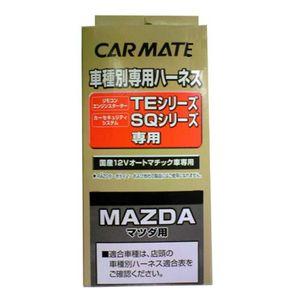 車種別専用ハーネス TE37 マツダ