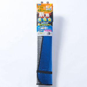クレトム 断熱・光消臭シェードスタンダード SA-63 マリンブルー/シルバー