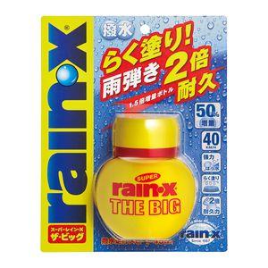 スーパーレイン・X THE BIG