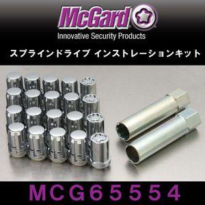 McGard スプラインドライブ インストレーションキット 袋タイプテーパー形状 クローム MCG65554 M12×1.25 20個セット ニッサン・スバル・スズキ用