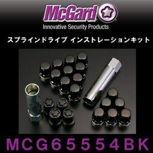 McGard スプラインドライブ インストレーションキット 袋タイプテーパー形状 ブラック MCG65554BK M12×1.25 20個セット ニッサン・スバル・スズキ用