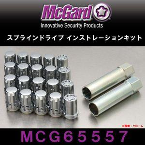 マックガード スプラインドライブ インストレーションキット 袋タイプテーパー形状 クローム MCG65557 M12×1.5 20個セット トヨタ・マツダ・ミツビシ・ダイハツ・ホンダ用