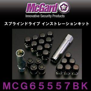 マックガード スプラインドライブ インストレーションキット 袋タイプテーパー形状 ブラック MCG65557BK M12×1.5 20個セット トヨタ・マツダ・ミツビシ・ダイハツ・ホンダ用