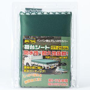 BONFORM(ボンフォーム) 荷台シート 軽トラック専用 グリーン 6650-01