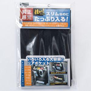 純正感覚 シートバックポケット JK-43