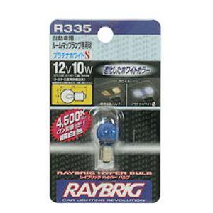 RAYBRIG ハイパーバルブ プラチナホワイト/1個入 4500K R335