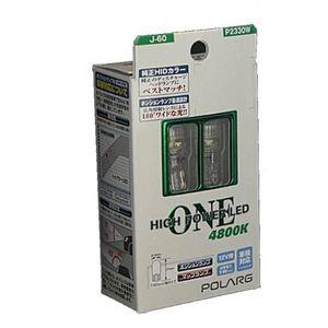 POLARG J60 P2330W LED 4800K T10タイプ