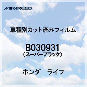 B030931 車種別カットフィルム ハードコーティング/スーパーブラック/ホンダ ライフ