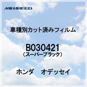 B030421 車種別カットフィルム ハードコーティング/スーパーブラック/ホンダ オデッセイ