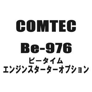ビータイム エンジンスターターオプション Be-976