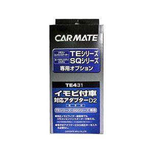 専用オプション イモビ付車対応アダプター(電子式) TE431