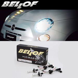 BELLOF バルブキット フィアット500/サンダーホワイト/5500k/BMA615