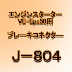 ブレーキコネクター VEーEps50用/J-804