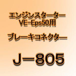 ブレーキコネクター VEーEps50用/J-805