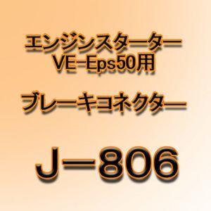 ブレーキコネクター VEーEps50用/J-806