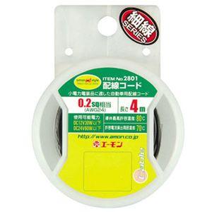 amon 2801 配線コード 黒