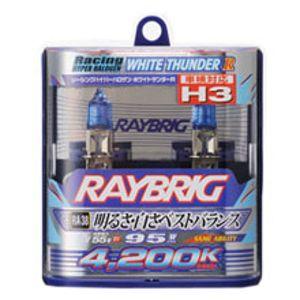 RAYBRIG ハロゲンバルブ ホワイトサンダーR RA38 4200K H3 55W 2個入