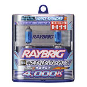 RAYBRIG ハロゲンバルブ ホワイトサンダーR RA68 4000K H11 55W 2個入