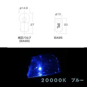 CATZ LED BA9S 20000K ブルー CLB17
