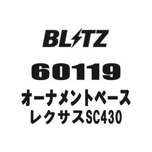BLITZ オーナメントベース 60119 レクサス SC430