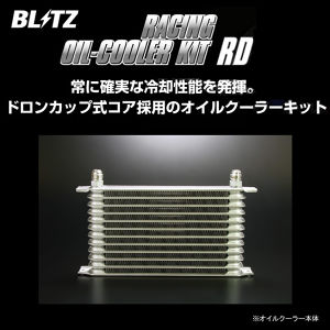 BLITZ レーシング オイルクーラーキット RD TYPE-E 10246 トヨタ チェイサー