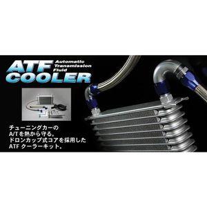 BLITZ ATFクーラーキット 10303 マツダ RX-8