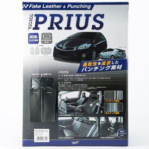 プリウス(30系)専用 レザー&パンチングシートカバー PL-0110 ブラック