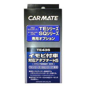 専用オプション イモビ付車対応アダプター(電子式) TE435