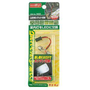 amon 1832 LEDソケット電源(T10×31両口金ソケット用)