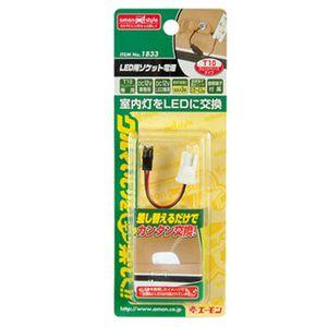 amon 1833 LEDソケット電源 T10ウェッジソケット用
